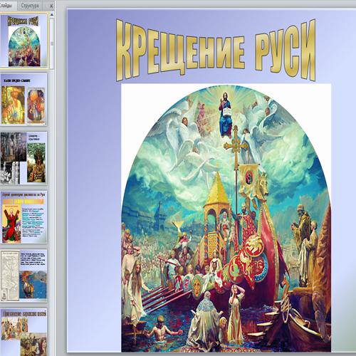 Презентация Крещение Руси