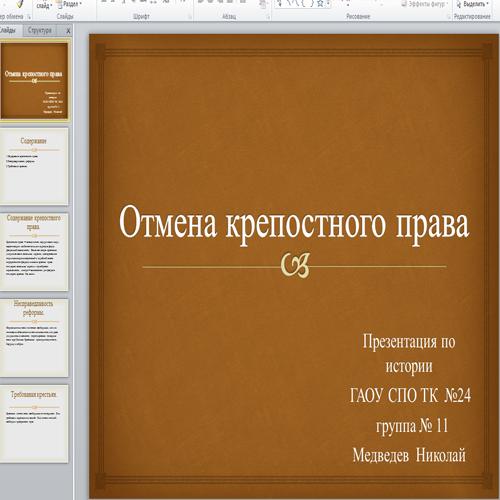 Презентация Крестьяне