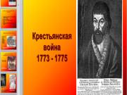 Презентация Крестьянская война 1773 – 1775