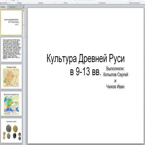 Культура Древней Руси в 9-13 вв.