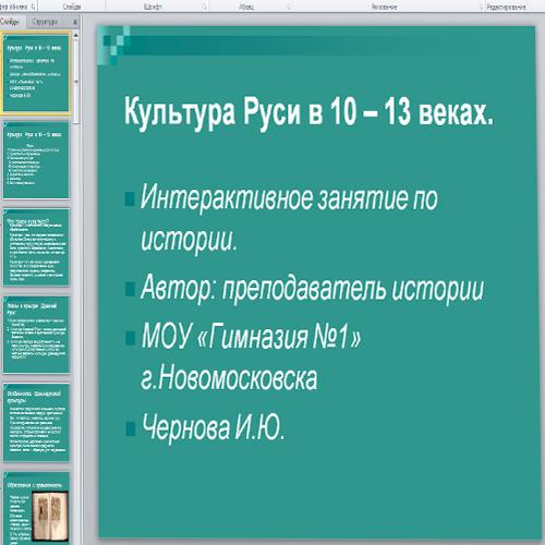 Культура Руси в 10 – 13 веках