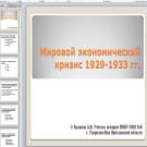 Презентация Мировой экономический кризис 1929-1933