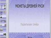 Презентация Монеты древней руси