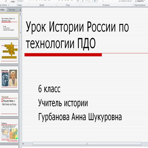 Презентация Нашествие с Востока на Русь