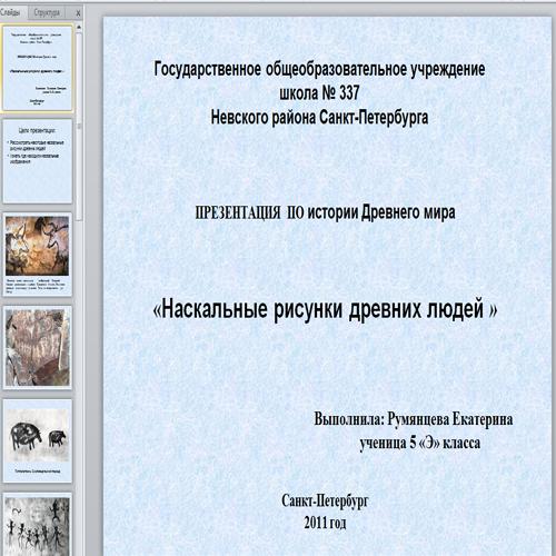 Презентация Наскальные рисунки древних людей