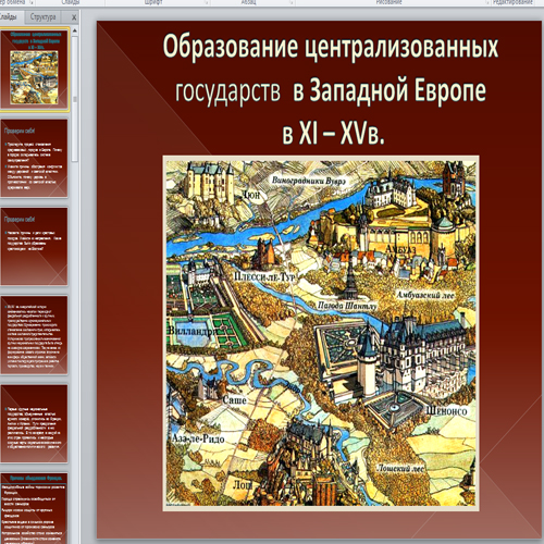 Презентация Образование централизованных государств в Западной Европе