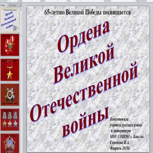 Презентация Ордена Великой отечественной войны