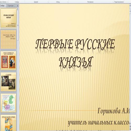 Презентация Первые русские князья