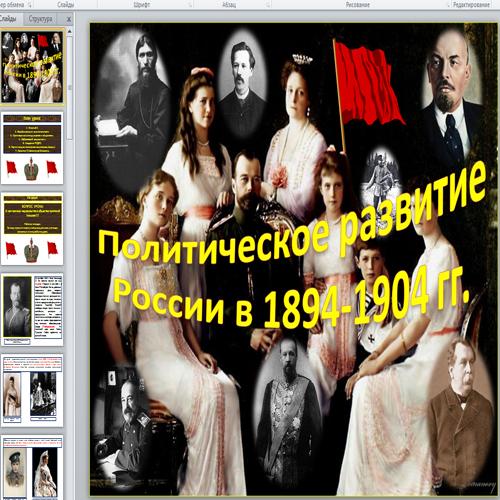 Политическое развитие России в 1894-1904 гг.