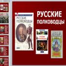 Презентация Полководцы