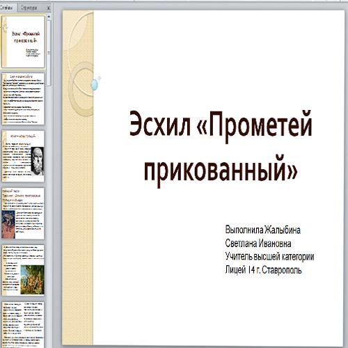 Презентация Прометей прикованный