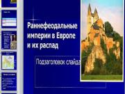 Презентация Раннефеодальные империи в Европе и их распад