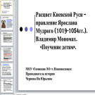 Презентация Рассвет Киевской Руси