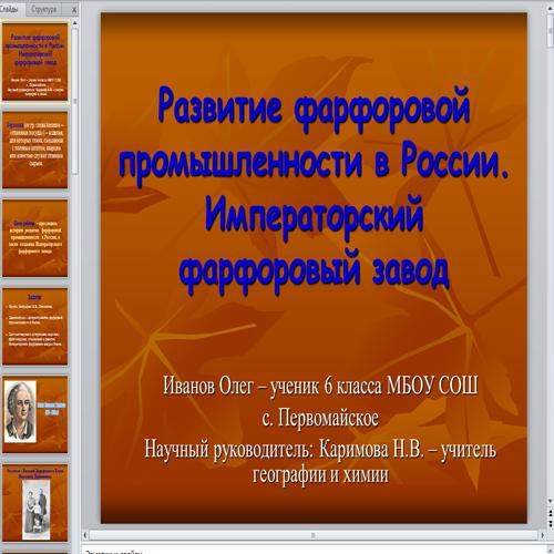 Презентация развитие фарфоровой промышленности в России