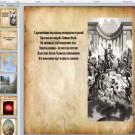 Презентация Религия и её место в жизни древних греков