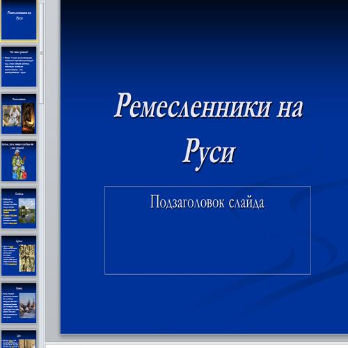 Презентация Ремесленники на Руси