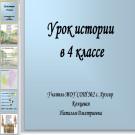 Презентация Жизнь древних славян