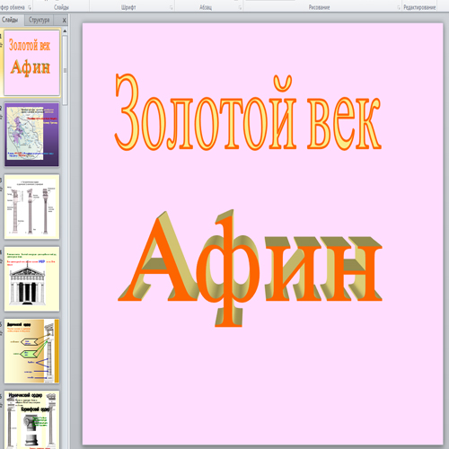 Презентация Золотой век Афин