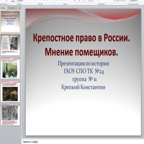 Презентация Помещики