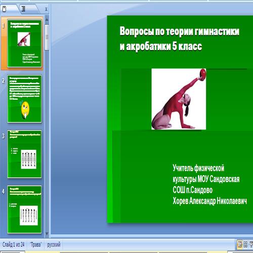 Презентация Теория гимнастики и акробатики