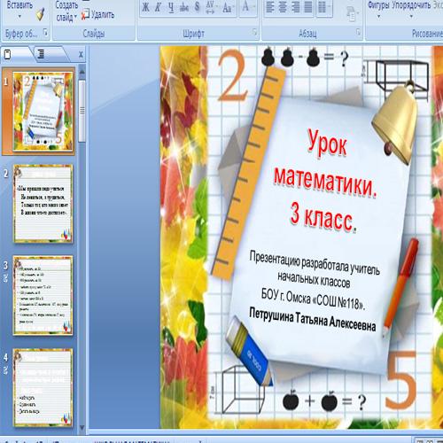 Презентация Сложения чисел в столбик