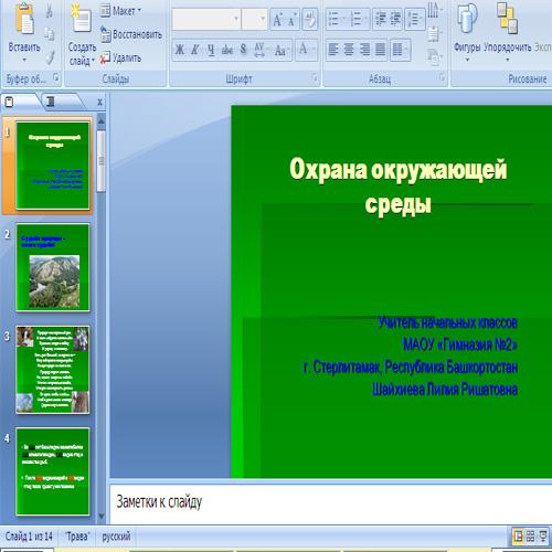 Презентация Охрана окружающей среды
