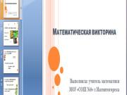 Презентация Математическая викторина