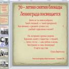 Презентация 70 лет снятия блокады Ленинграда