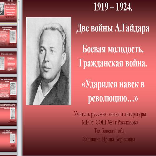 Презентация Гайдар о войне