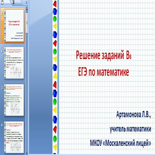 Презентация В8  ЕГЭ
