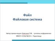 Презентация Файл. Файловая система