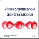 Презентация ФХС алкинов