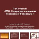 Презентация Население РФ