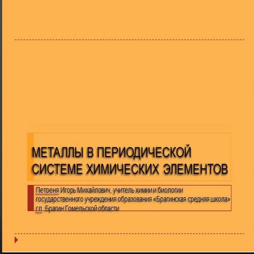 Презентация Металлы