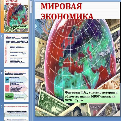 Презентация Мировая экономика