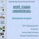 Презентация Музей-усадьба «Михайловское»