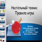 Презентация Настольный теннис
