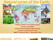 Презентация Природные зоны планеты