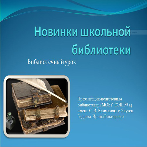 Презентация Новинки школьной библиотеки
