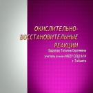 Презентация Окислительно-восстановительные реакции