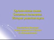 Презентация Органическая химия