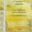 Презентация Перспективы развития постсоветского пространства