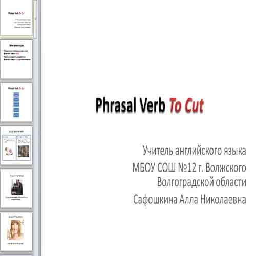 Презентация Фразовый глагол «to cut»