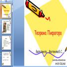 Презентация Теорема Пифагора формула