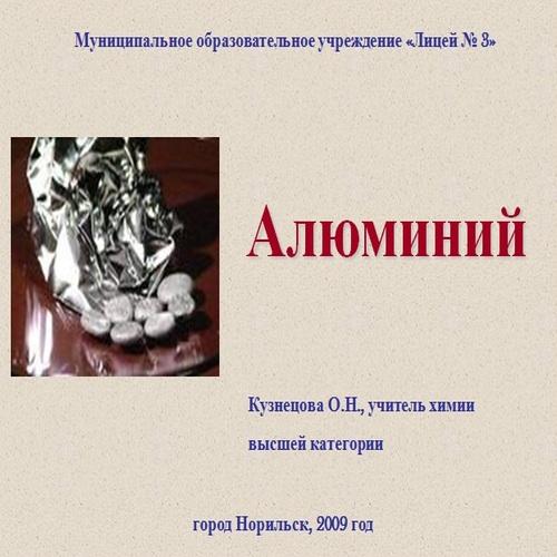 Презентация Алюминий