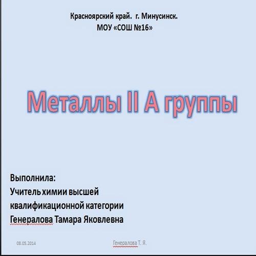 Презентация Металлы IIА группы