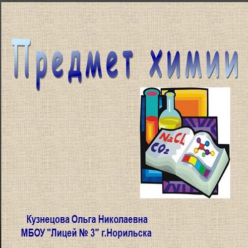 Презентация Предмет химии