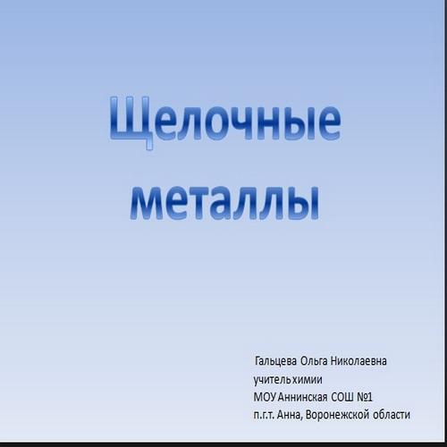 Презентация Щелочные металлы