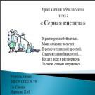 Презентация Серная кислота