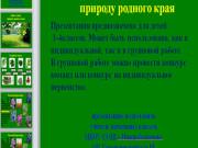 Презентация Родной край